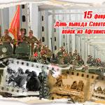 21-я годовщина со дня вывода Советских войск из Афганистана